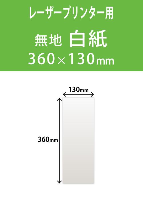 祝花・供花用の木目紙  角型 白色 130×360 レーザープリンター用