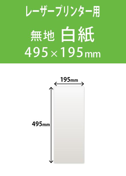 祝花・供花用の木目紙  角型 無地 195×495 レーザープリンター用