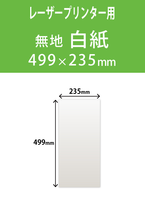 祝花・供花用の名札紙  角型 白紙 235×499 レーザープリンター用