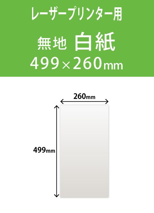 祝花・供花用の木目紙  角型 無地 260×499 レーザープリンター用