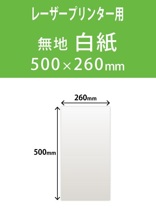 祝花・供花用の木目紙  角型 白紙 260×500 レーザープリンター用
