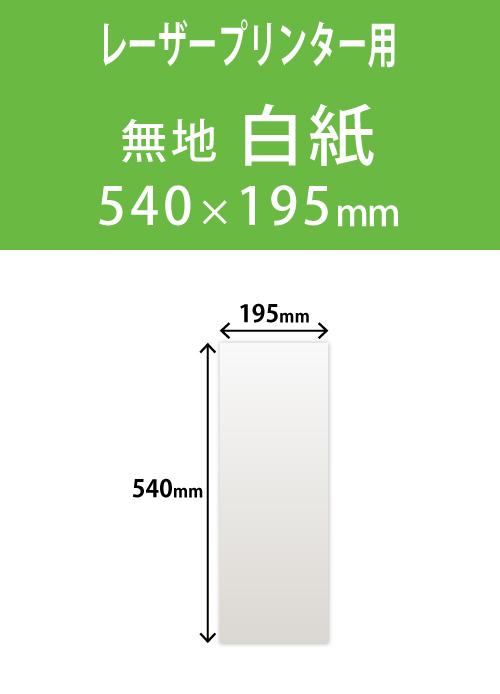 祝花・供花用の名札紙  角型 無地 195×540 レーザープリンター用