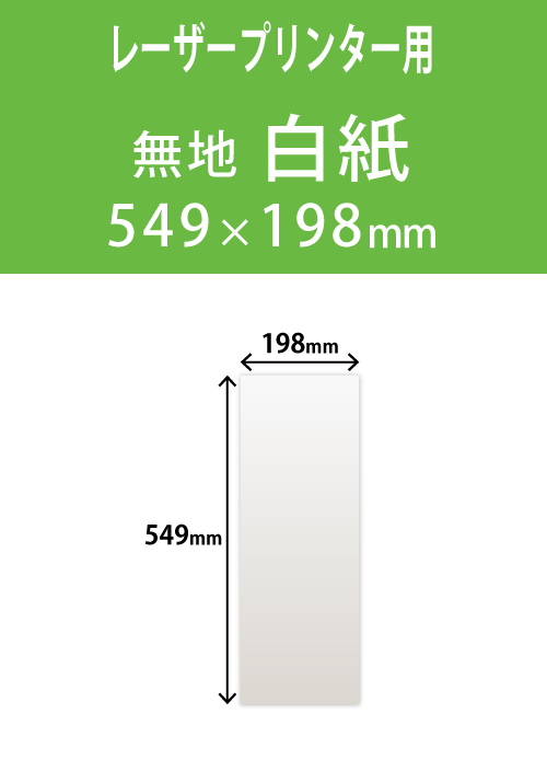 祝花・供花用の木目紙  角型 白紙無地 198×549 レーザープリンター用