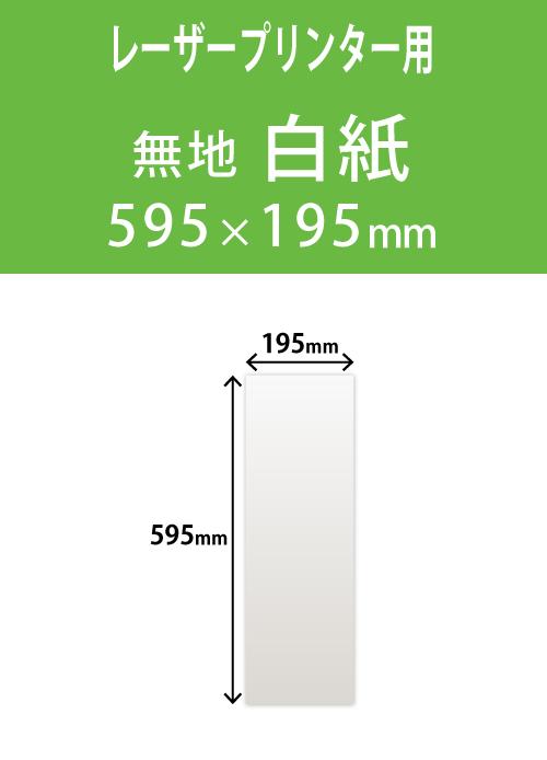 祝花・供花用の木目紙  角型 白紙無地 299×599 レーザープリンター用