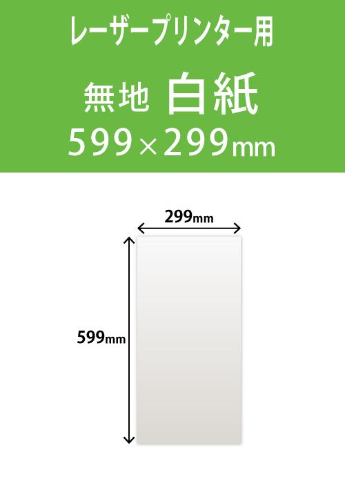 祝花・供花用の名札紙  角型 無地 299×599 レーザープリンター用