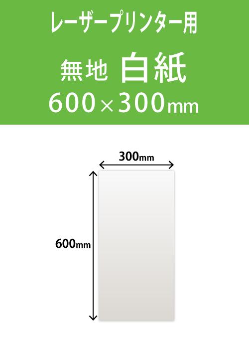 レーザープリンター対応 祝花・供花用の木目紙(名札紙)  白色無地 (紙厚157g) (600x300mm)1,000枚