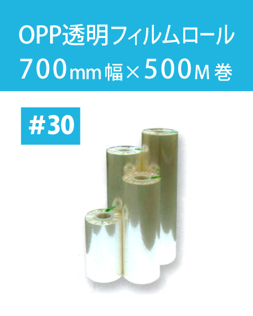花のラッピング用 定番フィルム OPP透明フィルムロール #30 700mm幅x500M巻 2本入
