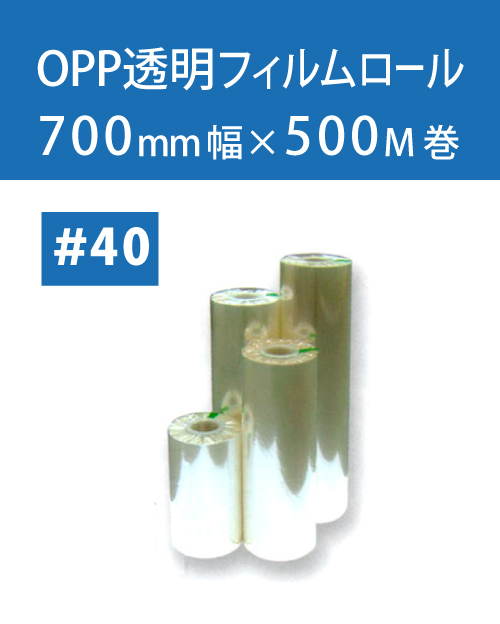 花のラッピング用 定番フィルム OPP透明フィルムロール #40 700mm幅x500M巻 2本入