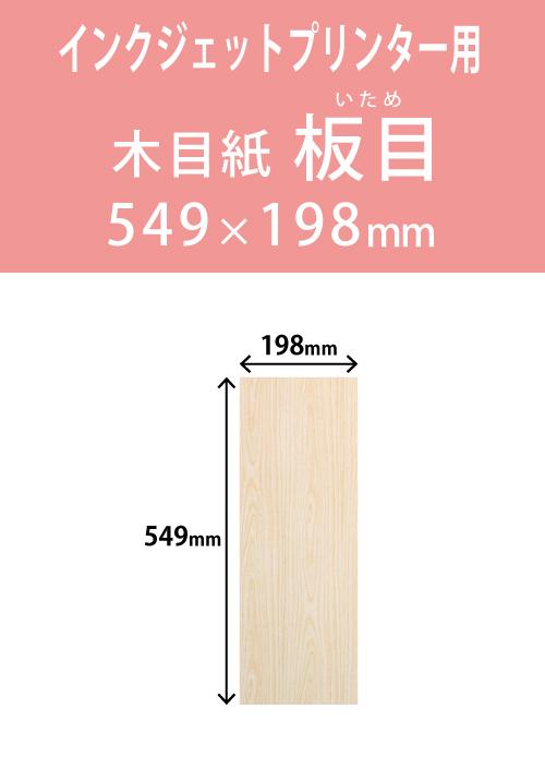 インクジェット 木目紙(名札紙) 角型
