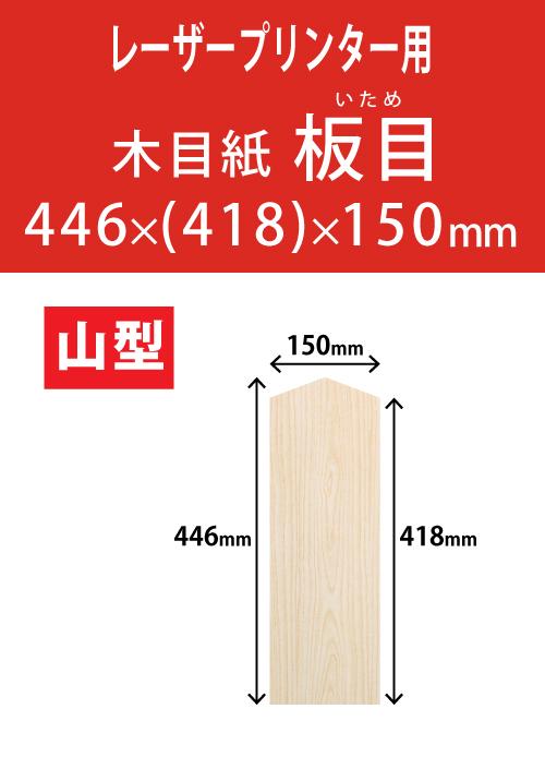 祝花・供花用の木目紙 山型 板目柄 446x(418)x150 レーザープリンター用