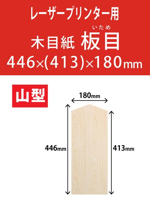 祝花・供花用の木目紙 山型 板目柄 446x(413)x180 レーザープリンター用