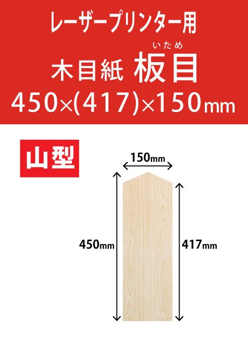祝花・供花用の木目紙 山型 板目柄 450x(417)x150 レーザープリンター用