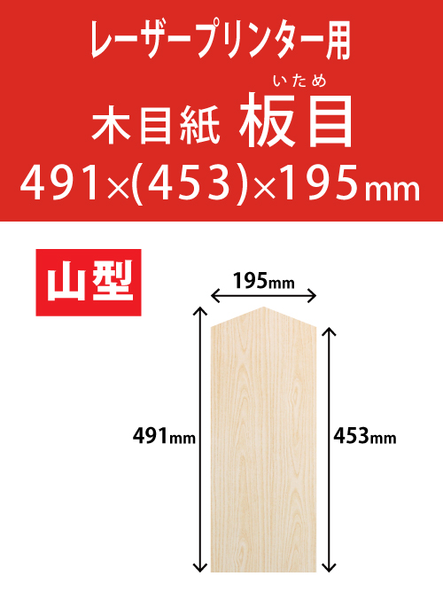祝花・供花用の木目紙 山型 板目柄 491x(453)x195 レーザープリンター用