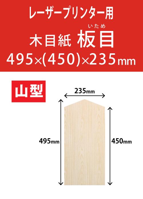 祝花・供花用の木目紙 山型 板目柄 495x(450)x235 レーザープリンター用