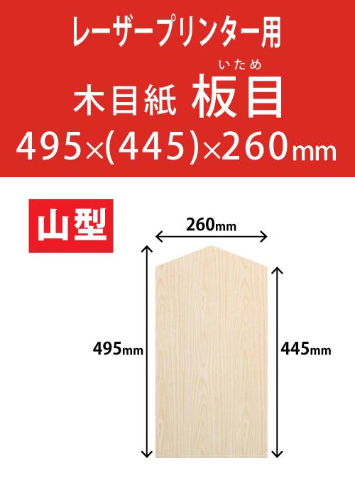 祝花・供花用の木目紙 山型 板目柄 495x(445)x260 レーザープリンター用