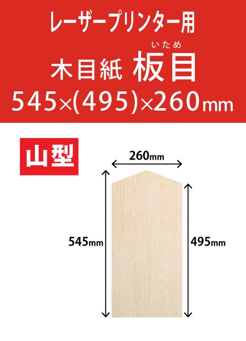 祝花・供花用の木目紙 山型 板目柄 545x(495)x260 レーザープリンター用