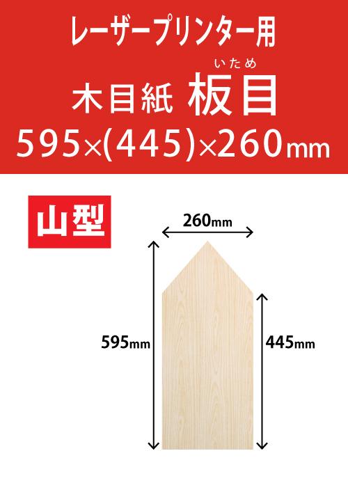祝花・供花用の木目紙 山型 板目柄 595x(445)x260 レーザープリンター用