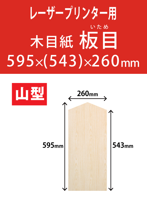 祝花・供花用の木目紙 山型 板目柄 595x(543)x260 レーザープリンター用