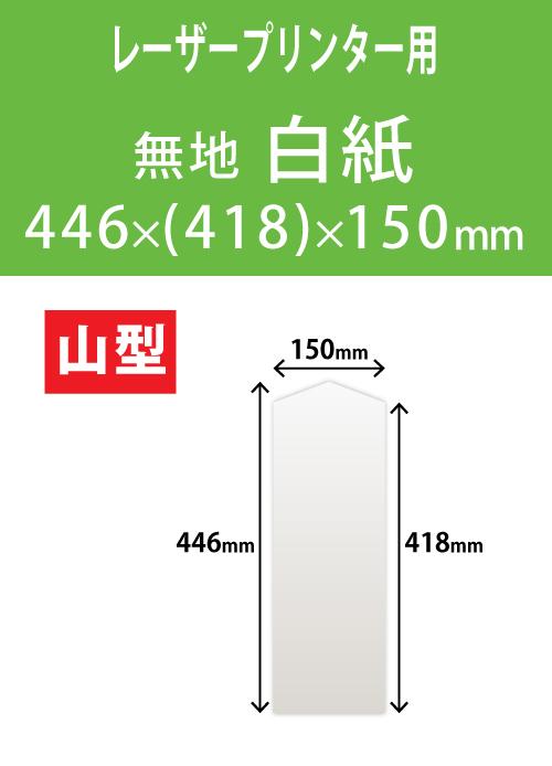 祝花・供花用の木目紙 山型 白紙 446x(418)x150 レーザープリンター用