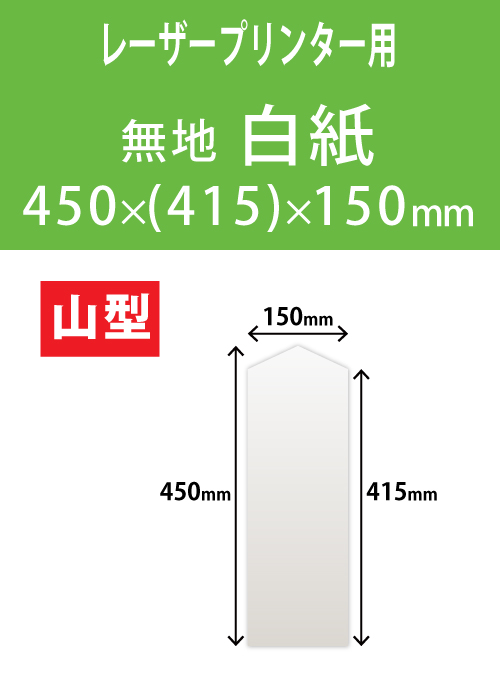 祝花・供花用の木目紙 山型 白紙 450x(415)x150 レーザープリンター用