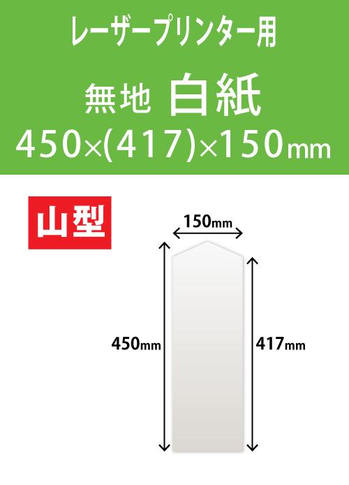 祝花・供花用の木目紙 山型 白紙 450x(417)x150 レーザープリンター用