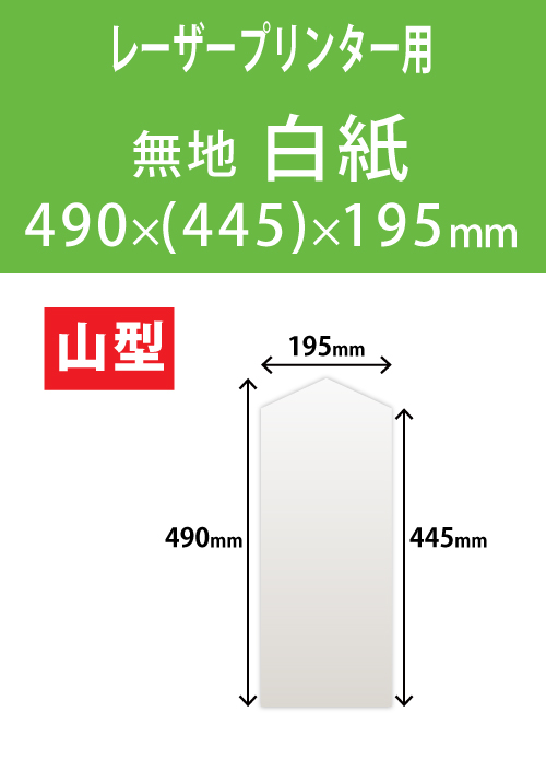 祝花・供花用の木目紙 山型 白紙 490x(445)x195 レーザープリンター用