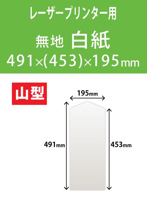 祝花・供花用の木目紙 山型 白紙 491x(453)x195 レーザープリンター用