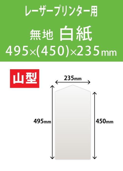 祝花・供花用の木目紙 山型 白紙 495x(450)x235 レーザープリンター用