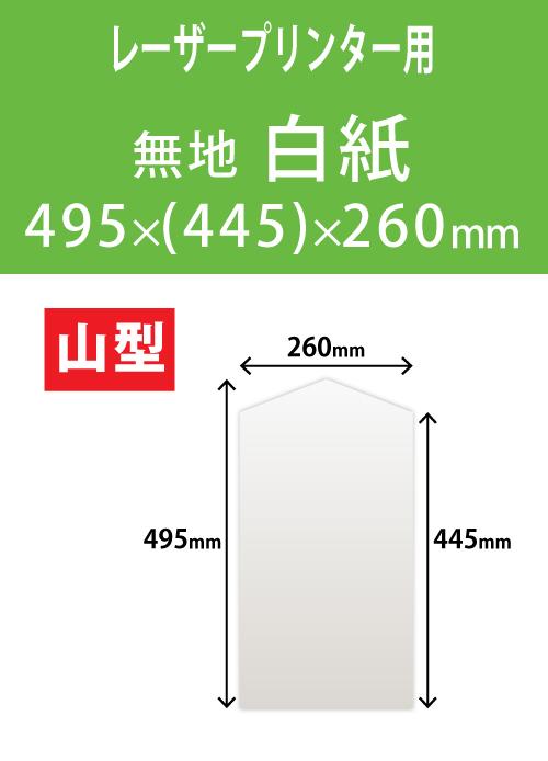 祝花・供花用の木目紙 山型 白紙 495x(445)x260 レーザープリンター用