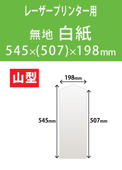 祝花・供花用の木目紙 山型 白紙 545x(507)x198 レーザープリンター用
