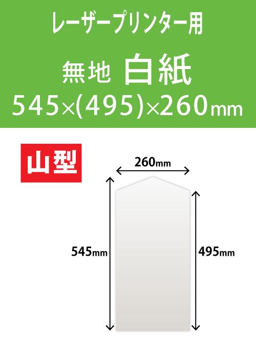 祝花・供花用の木目紙 山型 白紙 545x(495)x260 レーザープリンター用