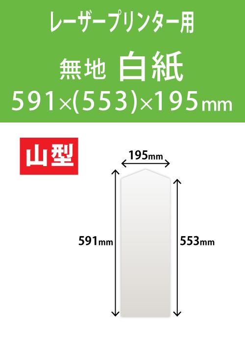 祝花・供花用の木目紙 山型 白紙 591x(553)x195 レーザープリンター用
