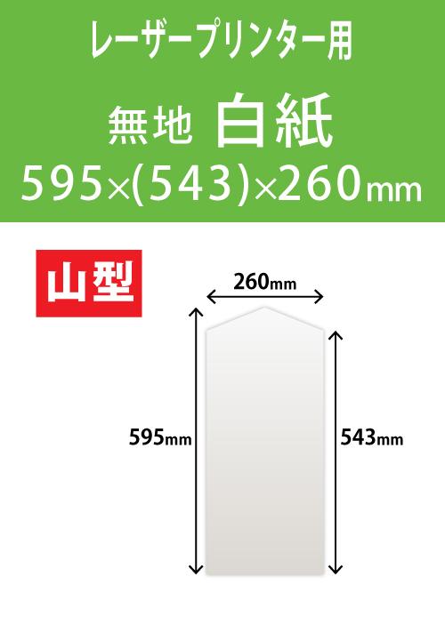 祝花・供花用の木目紙 山型 白紙 595x(543)x260 レーザープリンター用