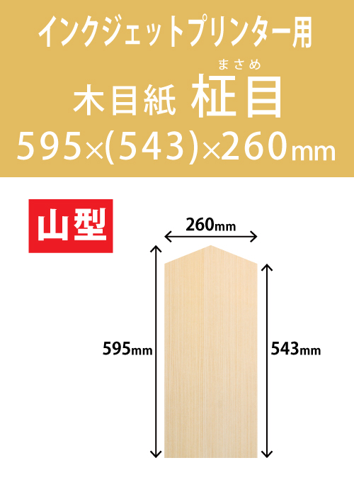 インクジェット 木目紙(名札紙) 山型