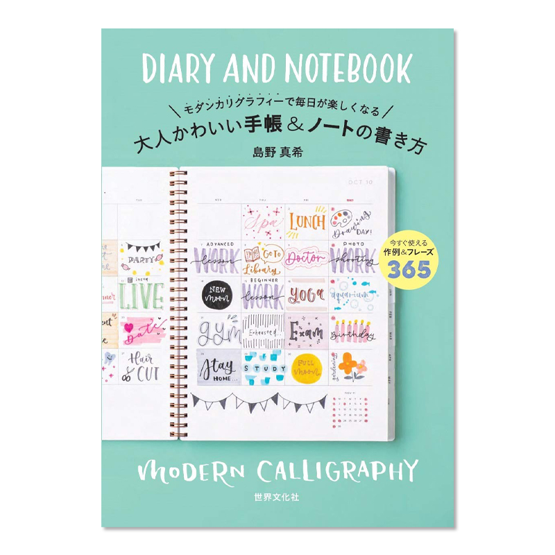 Maki Shimano/カリグラフィー書籍/大人かわいい手帳&ノートの書き方