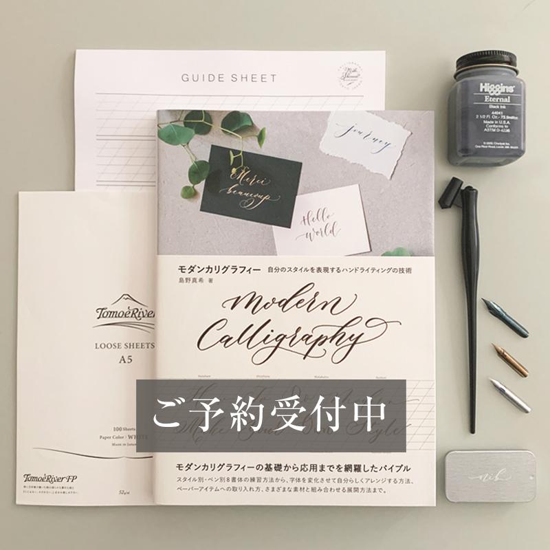 【予約販売】Maki Shimano カリグラフィー・スターターキット(1月末発送)