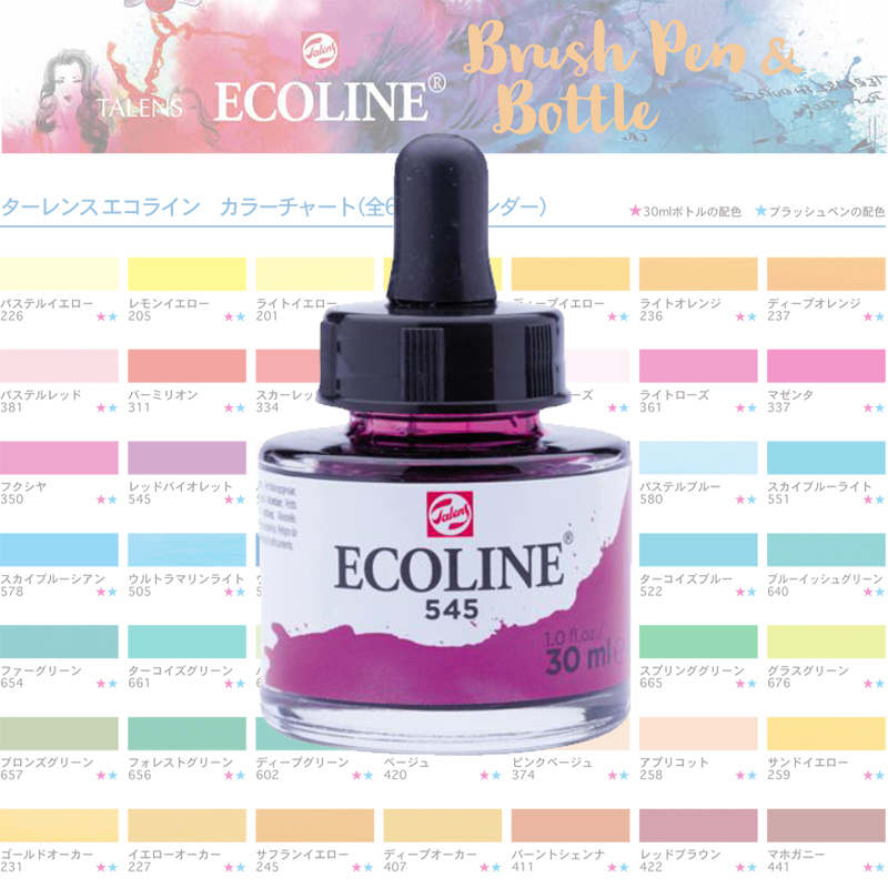 Talens/カリグラフィーインク/Ecoline Liquid Watercolor 30ml(全60色)