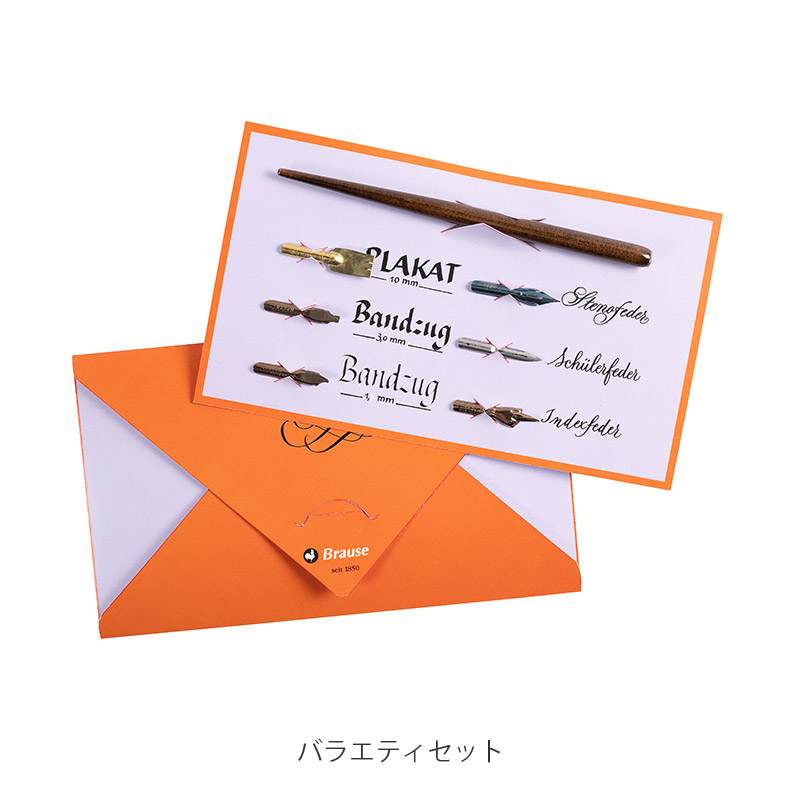 Brause/カリグラフィーニブセット/Calligraphy and Writing Set No.2