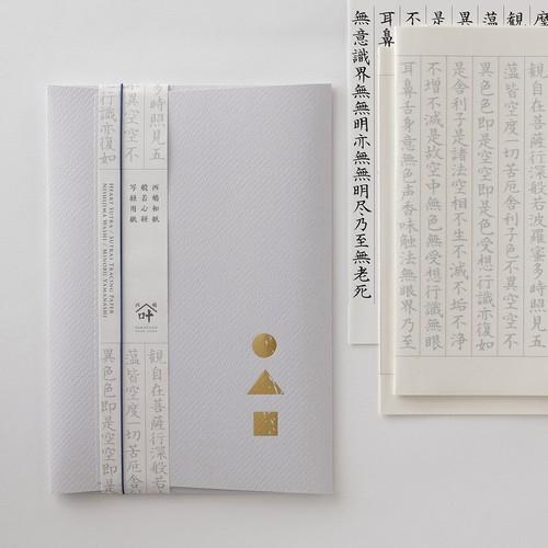 WACCA/写経セット/西嶋和紙写経セット グレー