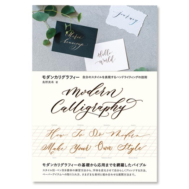 Maki Shimano /カリグラフィー書籍/Modern Calligraphy - 自分のスタイルを表現するハンドライティングの技術 -