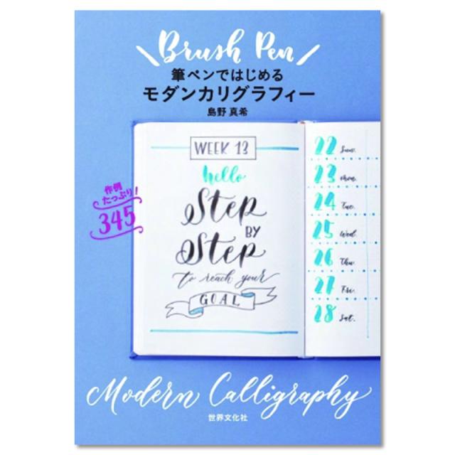 Maki Shimano /カリグラフィー書籍/筆ペンではじめるモダンカリグラフィー