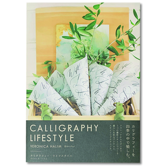 Veronica Halim/カリグラフィー書籍/Calligraphy Lifestyle
