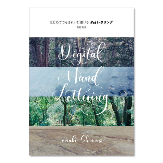 【予約商品】Maki Shimano /カリグラフィー書籍/はじめてでもきれいに書ける iPadレタリング(仮)