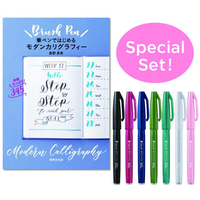 Maki Shimano × Paper Tree/ブラッシュカリグラフィー特別セット