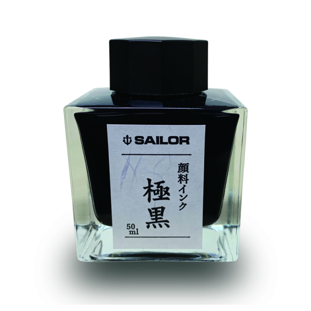 SAILOR/カリグラフィーインク/万年筆用ボトルインク 極黒