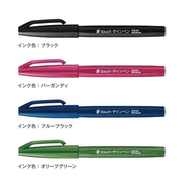 Pentel/ブラッシュカリグラフィー/ぺんてる 筆タッチサインペン
