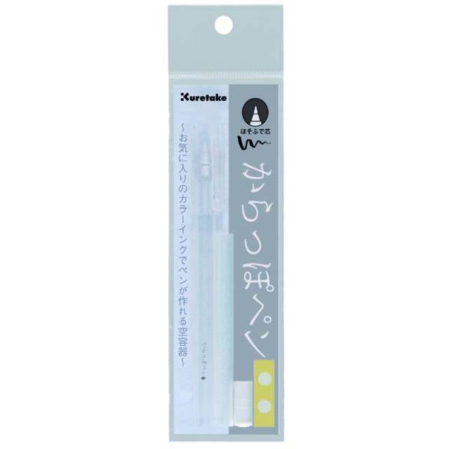 呉竹/ブラッシュカリグラフィー/からっぽペン ほそふで芯