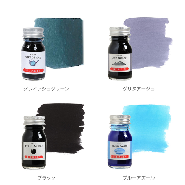 Herbin/カリグラフィーインク/Traditional Ink  全35色 (10ml )