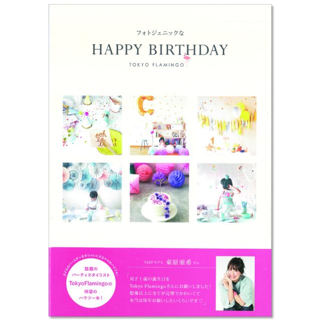 トウキョウフラミンゴ/パーティースタイリングブック/Tokyo Flamingo: フォトジェニックなHappy Birthday