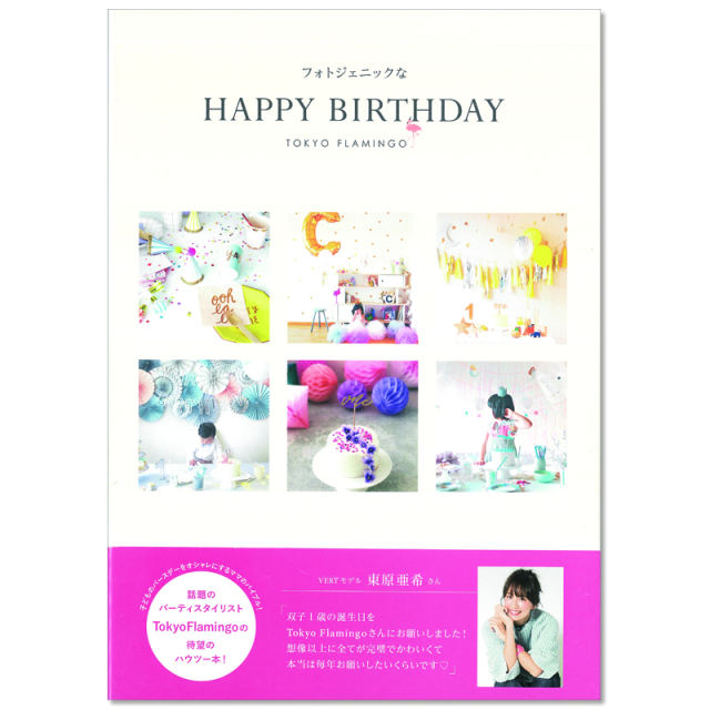 書籍/Tokyo Flamingo: フォトジェニックなHappy Birthday